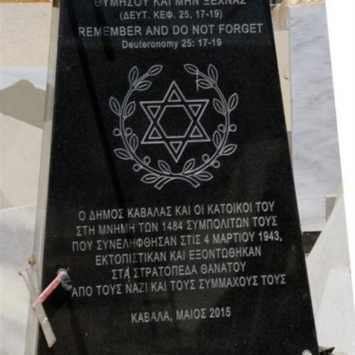 Holocaust Memorial - Kavala