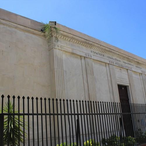 Beth Shalom Synagogue - Athens